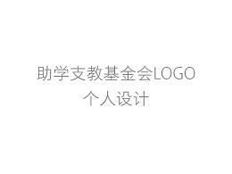 公益基金会LOGO设计