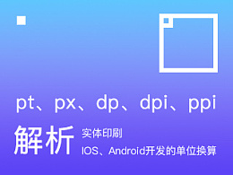 pt 、px 、dp 、dpi 、ppi 解析|实体印刷、IOS、Android开发的单位换算
