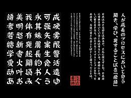 飞云書体·森泽奖参赛稿