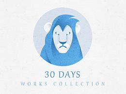 30天作品合集