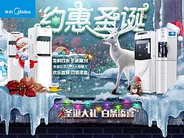 美的饮水机圣诞节页面