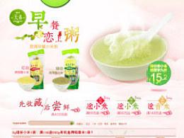 电子商务-TaoBao -首页-原创设计-粮食-品牌<天钵五谷>-部分 part of design
