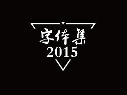 字体集2015