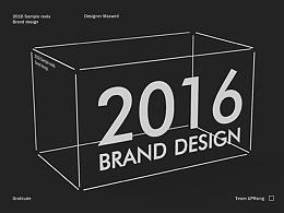 品牌作品回顾-2016Brand Design