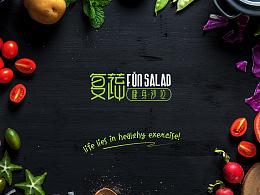 复蔬沙拉品牌形象设计