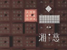 湘慈国医堂LOGO提案