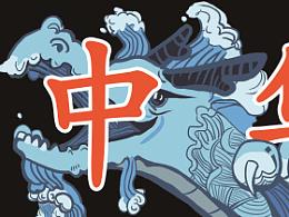《中华少年梦想起航》