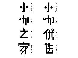 字 体 之路