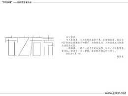 """""""字作多情""""---刘兵克字体日记(第三十六期)"""