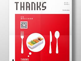 THANKS善可食外卖快餐品牌海报