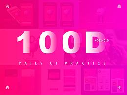 daily UI #001-010 QHY 每日一练