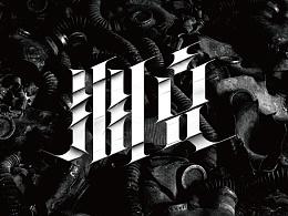 Black Music 音乐字体设计