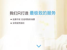 【作业】随e按 pc端网页设计(按摩服务行业)