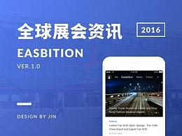 全球展会资讯App