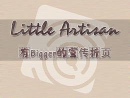 【Little Artisan】小工匠智能指纹锁宣传折页