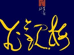 楼观飞惊 古风大草款  H&Mark韓茲設計Dc.草逸社出品视觉系的纯手书墨象运动