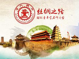 西安交通大学banner