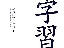 习/字体设计