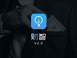 财智V2.0