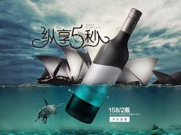 澳洲红酒首发 红酒页面