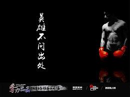 中国拳王金腰带设计-英雄不问出处