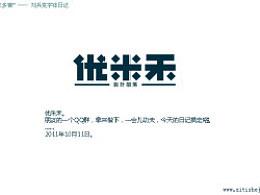 """""""字作多情""""---刘兵克字体日记(第五十五期)"""