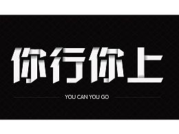 原创作品:字体练手