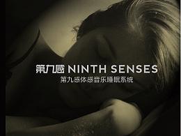 第九感NINTH SENSE