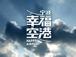 幸福空港杂志标题字设计