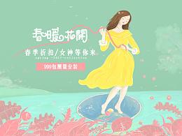春季页面-维纳斯的诞生(春天就是该出去走走赏花赏美人啊~)