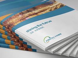 光电能源画册设计— AIBON