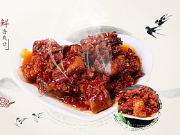 辣子鸡黄焖鸡高粱米等食品详情页