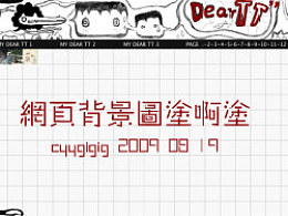 网站背景涂鸦图。。【不晓得啥时候能上线呐。。嘻嘻】