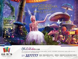 众森·悦广场提案海报