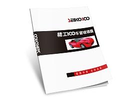 """临摹""""精工100(SEIKO 100)""""汽车画册设计"""