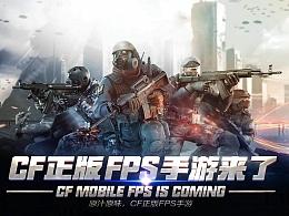 CF手游《枪战王者》宣传片