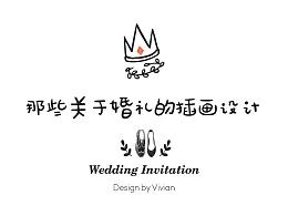 那些关于婚礼的插画设计(一)