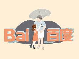 Baidu x 父亲节(练习)