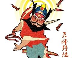 原创戏曲动画微电影《天师钟馗》海报