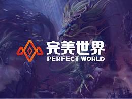 完美世界集团logo设计方案(文乐)