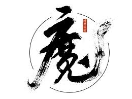 杂字 / 时愿寺封 / 手写