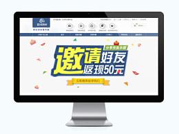 官网活动专题页面、活动页面