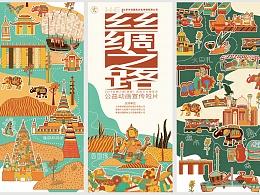 《丝绸之路》2016敦煌文博会动画宣传片