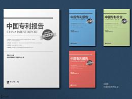《中国专利报告》书籍封面设计
