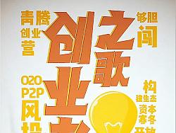 [BIGBONE大骨出品]创业者大会H5
