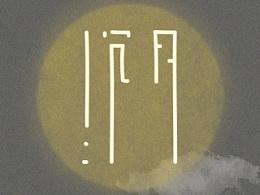 [font design]5分钟完成的姓名签
