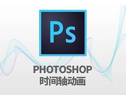 Photoshop时间轴动画