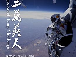 挑战三万英尺
