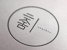 叁舍 logo