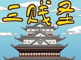 【漫画】三贱圣 完结篇